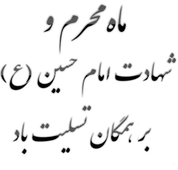 محرم و شهادت امام حسین (ع) بر همگان تسلیت باد